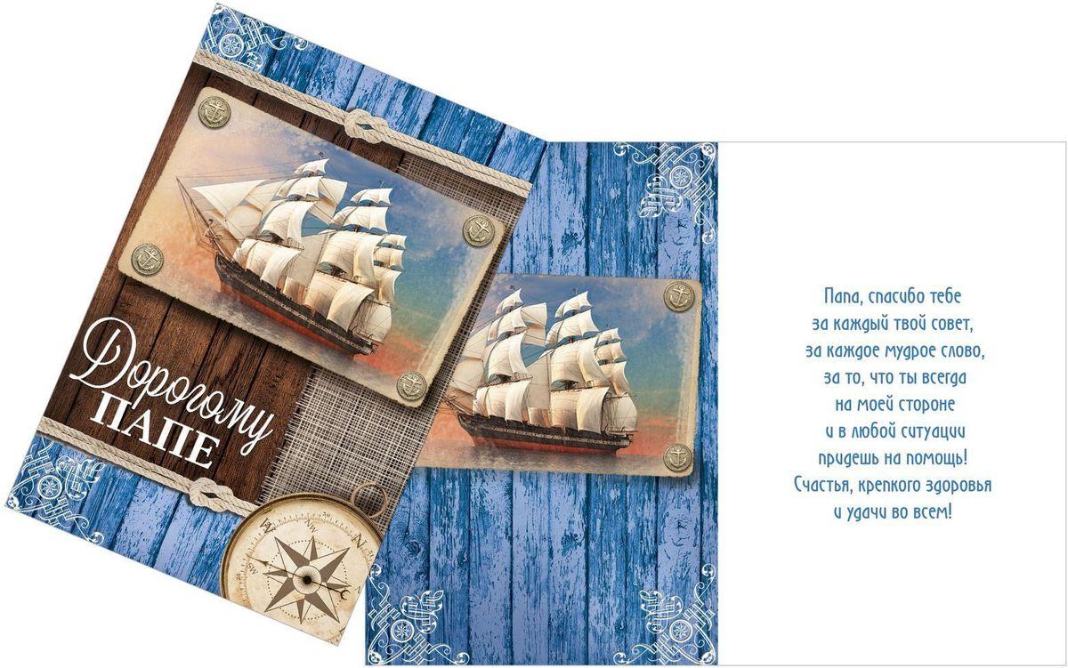 Открытка Дарите cчастье Дорогому папе, 12 х 18 см1610241Выразить свои чувства и дополнить основной подарок тёплыми словами вам поможет открытка Дорогому папе.