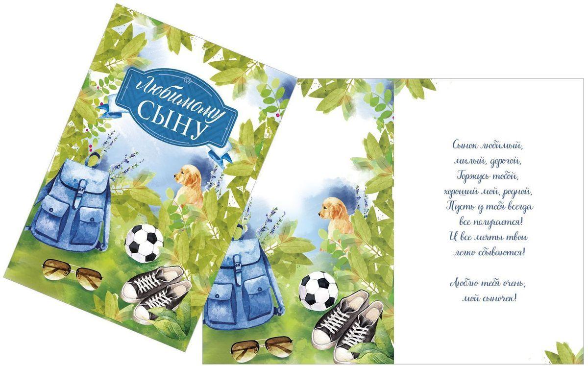 Открытка Дарите cчастье Любимому сыну. Футбол, 12 х 18 см1610242Выразить свои чувства и дополнить основной подарок тёплыми словами вам поможет открытка С Днем Рождения, с ней ваше пожелание «Счастья, любви и здоровья» приобретёт трепетный и душевный подтекст. А воспоминания о праздничном дне ещё долго будут радовать адресата.Открытка выполнена из картона.