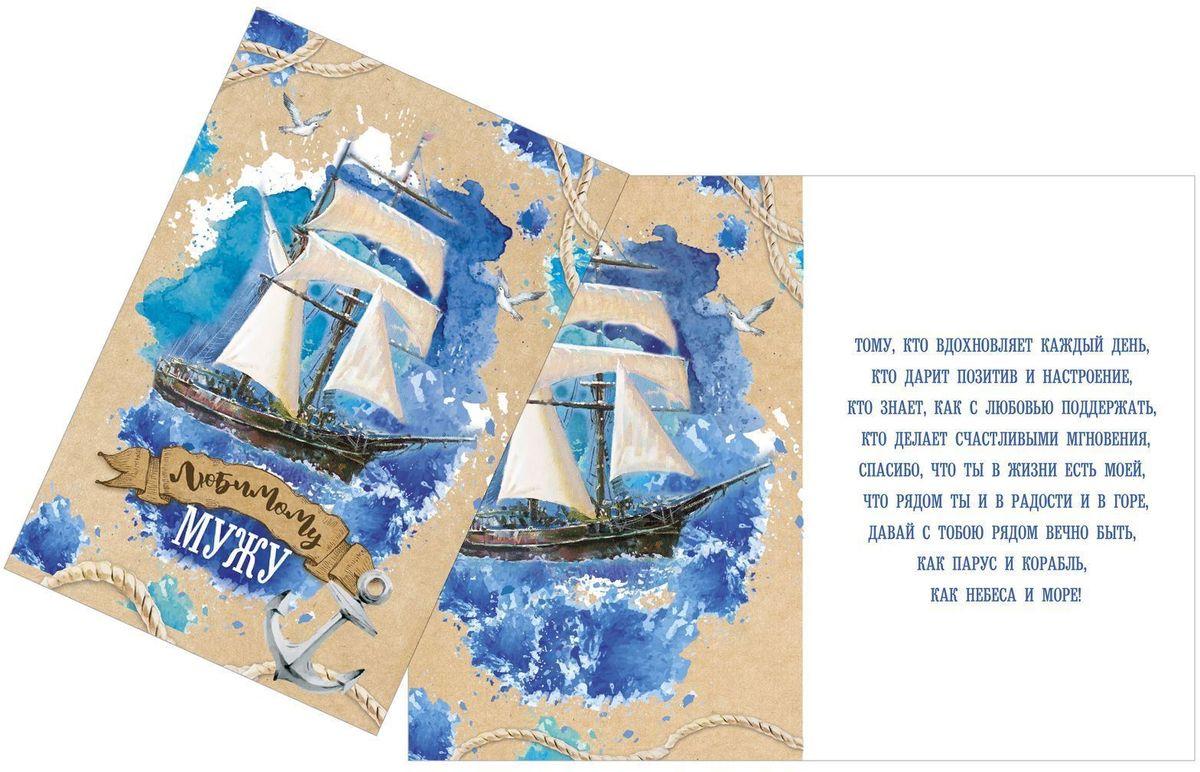 Открытка Дарите cчастье Любимому мужу. Корабль, 12 х 18 см1610249Выразить свои чувства и дополнить основной подарок тёплыми словами вам поможет открытка Любимому мужу. Корабль.