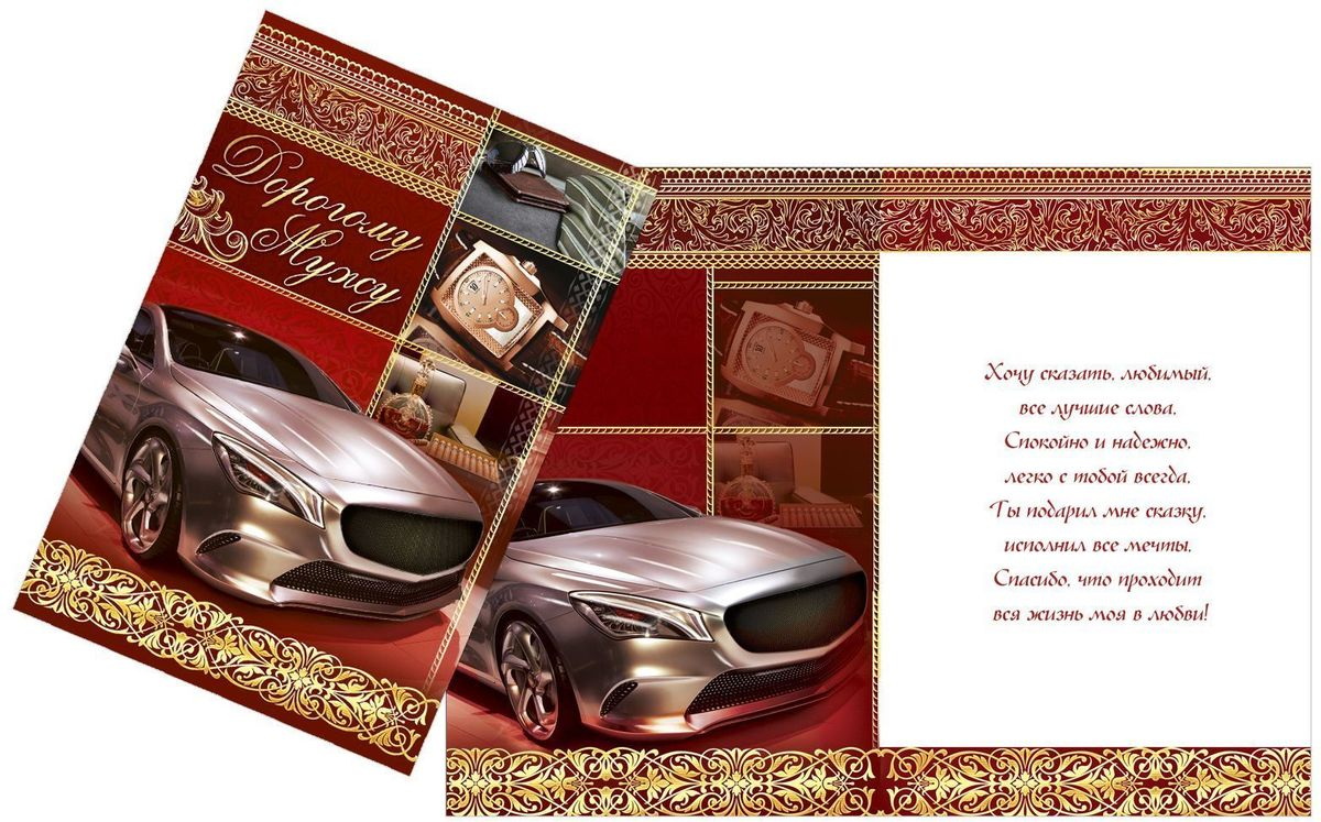 Открытка Дарите cчастье Дорогому мужу, 12 х 18 см1610251Выразить свои чувства и дополнить основной подарок тёплыми словами вам поможет открытка Дорогому мужу.
