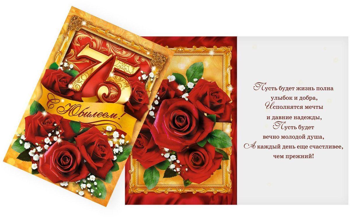 Открытка Дарите cчастье С Юбилеем. 75 лет. Красные розы, 12 х 18 см1682631Атмосферу праздника создают детали: свечи, цветы, бокалы, воздушные шары и поздравительные открытки — яркие и весёлые, романтичные и нежные, милые и трогательные. Расскажите о своих чувствах дорогому для вас человеку, поделитесь радостью с близкими и друзьями. Открытка с креативным дизайном вам в этом поможет.