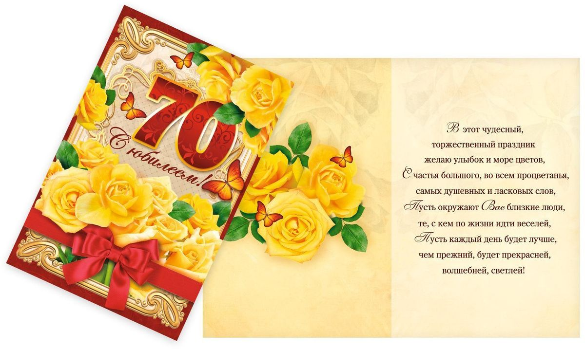 Открытка Дарите cчастье С Юбилеем. 70 лет. Желтые розы, 12 х 18 см1682632Открытка Дарите счастье С Юбилеем. 70 лет. Желтые розы выполнена из картона с креативным дизайномАтмосферу праздника создают детали: свечи, цветы, бокалы, воздушные шары и поздравительные открытки — яркие и веселые, романтичные и нежные, милые и трогательные. Расскажите о своих чувствах дорогому для вас человеку, поделитесь радостью с близкими и друзьями. Открытка с креативным дизайном вам в этом поможет.