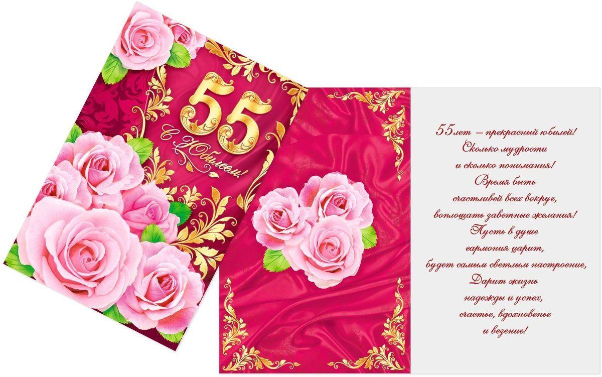 Открытка Дарите cчастье С Юбилеем. 55 лет. Розовые розы, 12 х 18 см1682633Атмосферу праздника создают детали: свечи, цветы, бокалы, воздушные шары и поздравительные открытки — яркие и весёлые, романтичные и нежные, милые и трогательные. Расскажите о своих чувствах дорогому для вас человеку, поделитесь радостью с близкими и друзьями. Открытка с креативным дизайном вам в этом поможет.