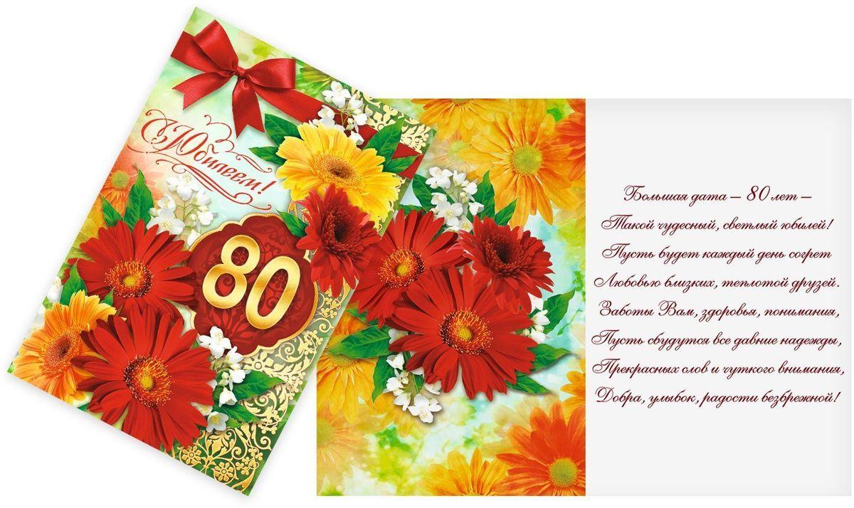 Открытка Дарите cчастье С Юбилеем. 80 лет. Герберы, 12 х 18 см1682636Атмосферу праздника создают детали: свечи, цветы, бокалы, воздушные шары и поздравительные открытки — яркие и весёлые, романтичные и нежные, милые и трогательные. Расскажите о своих чувствах дорогому для вас человеку, поделитесь радостью с близкими и друзьями. Открытка с креативным дизайном вам в этом поможет.