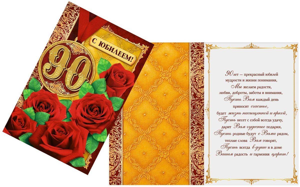 Открытка Дарите cчастье С Юбилеем. 90 лет. Красные розы, 12 х 18 см1682637Атмосферу праздника создают детали: свечи, цветы, бокалы, воздушные шары и поздравительные открытки — яркие и весёлые, романтичные и нежные, милые и трогательные. Расскажите о своих чувствах дорогому для вас человеку, поделитесь радостью с близкими и друзьями. Открытка с креативным дизайном вам в этом поможет.