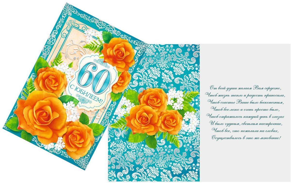 Открытка Дарите cчастье С Юбилеем. 60 лет. Оранжевые розы, 12 х 18 см1682641Атмосферу праздника создают детали: свечи, цветы, бокалы, воздушные шары и поздравительные открытки — яркие и весёлые, романтичные и нежные, милые и трогательные. Расскажите о своих чувствах дорогому для вас человеку, поделитесь радостью с близкими и друзьями. Открытка с креативным дизайном вам в этом поможет.