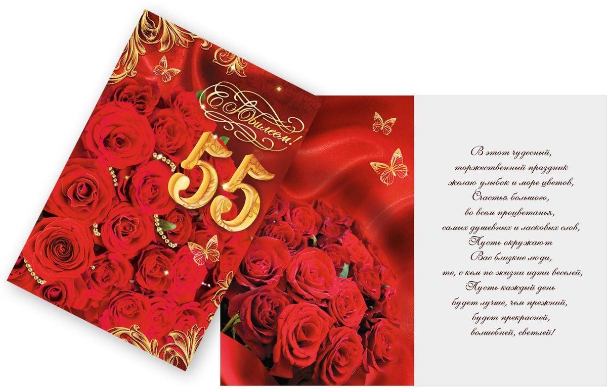 Открытка Дарите cчастье С Юбилеем. 55 лет. Красные розы, 12 х 18 см1682644Атмосферу праздника создают детали: свечи, цветы, бокалы, воздушные шары и поздравительные открытки — яркие и весёлые, романтичные и нежные, милые и трогательные. Расскажите о своих чувствах дорогому для вас человеку, поделитесь радостью с близкими и друзьями. Открытка с креативным дизайном вам в этом поможет.