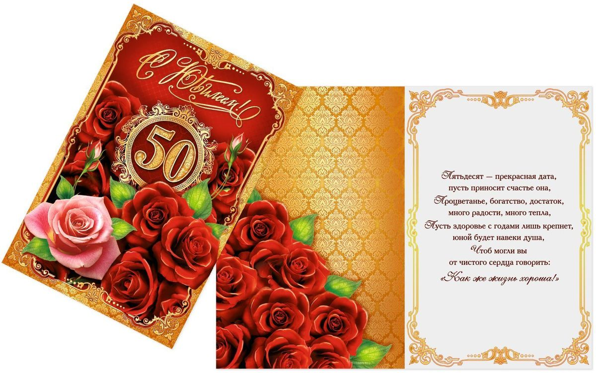 Открытка Дарите cчастье С Юбилеем. 50 лет. Красные розы, 12 х 18 см1682645Атмосферу праздника создают детали: свечи, цветы, бокалы, воздушные шары и поздравительные открытки — яркие и весёлые, романтичные и нежные, милые и трогательные. Расскажите о своих чувствах дорогому для вас человеку, поделитесь радостью с близкими и друзьями. Открытка с креативным дизайном вам в этом поможет.
