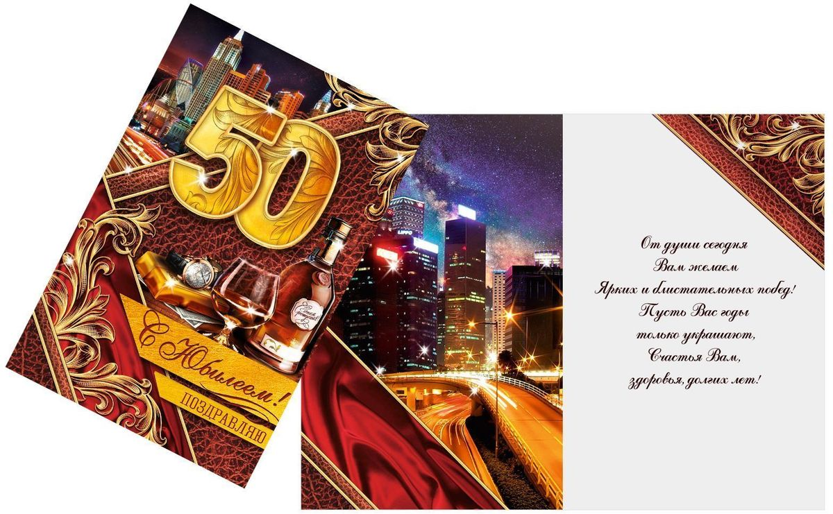 Фото - Открытка Дарите cчастье С Юбилеем. 50 лет. Виски, 12 х 18 см открытка дарите cчастье самой чудесной тебе 12 х 18 см