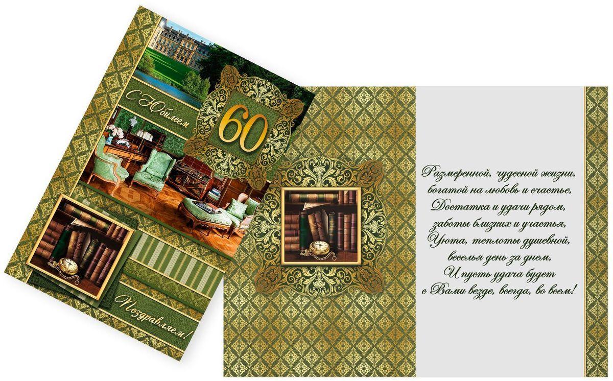 Открытка Дарите cчастье С Юбилеем. 60 лет. Загородное поместье, 12 х 18 см1682648Атмосферу праздника создают детали: свечи, цветы, бокалы, воздушные шары и поздравительные открытки - яркие и весёлые, романтичные и нежные, милые и трогательные.Расскажите о своих чувствах дорогому для вас человеку, поделитесь радостью с близкими и друзьями. Открытка с креативным дизайном вам в этом поможет.