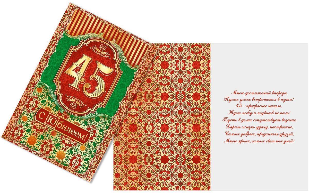 Открытка Дарите cчастье С Юбилеем. 45 лет. Орнамент, 12 х 18 см1682651Атмосферу праздника создают детали: свечи, цветы, бокалы, воздушные шары и поздравительные открытки — яркие и весёлые, романтичные и нежные, милые и трогательные. Расскажите о своих чувствах дорогому для вас человеку, поделитесь радостью с близкими и друзьями. Открытка с креативным дизайном вам в этом поможет.