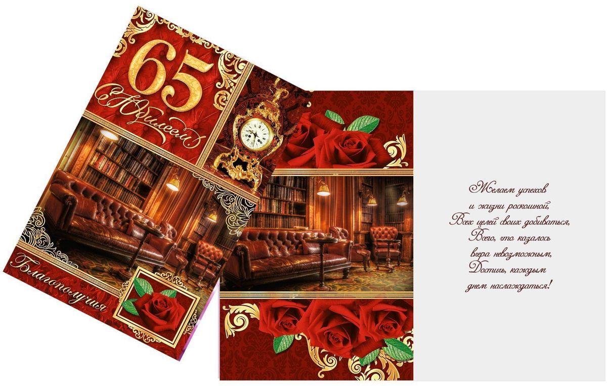 Открытка Дарите cчастье С Юбилеем. 65 лет. Домашняя библиотека, 12 х 18 см1682653Атмосферу праздника создают детали: свечи, цветы, бокалы, воздушные шары и поздравительные открытки - яркие и весёлые, романтичные и нежные, милые и трогательные.Расскажите о своих чувствах дорогому для вас человеку, поделитесь радостью с близкими и друзьями. Открытка с креативным дизайном вам в этом поможет.