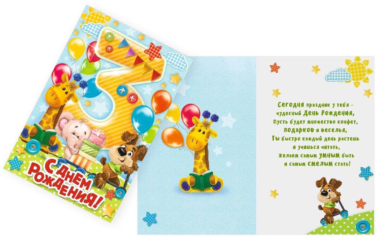Открытка Дарите cчастье С Днем Рождения. 3 года, 12 х 18 см1682654Атмосферу праздника создают детали: свечи, цветы, бокалы, воздушные шары и поздравительные открытки - яркие и веселые, романтичные и нежные, милые и трогательные. Расскажите о своих чувствах дорогому для вас человеку, поделитесь радостью с близкими и друзьями. Открытка с креативным дизайном вам в этом поможет.