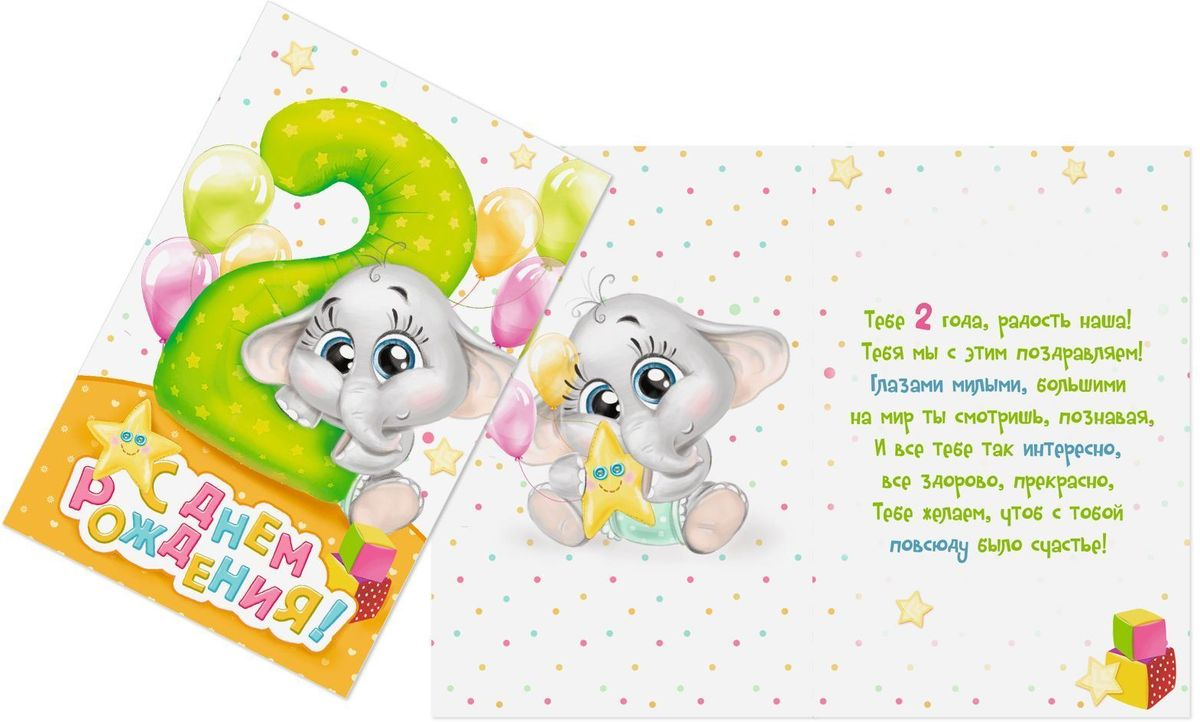 Открытка Дарите cчастье С Днем Рождения. 2 года, 12 х 18 см1682656Выразить свои чувства и дополнить основной подарок тёплыми словами вам поможет открытка С Днем Рождения. 2 года.
