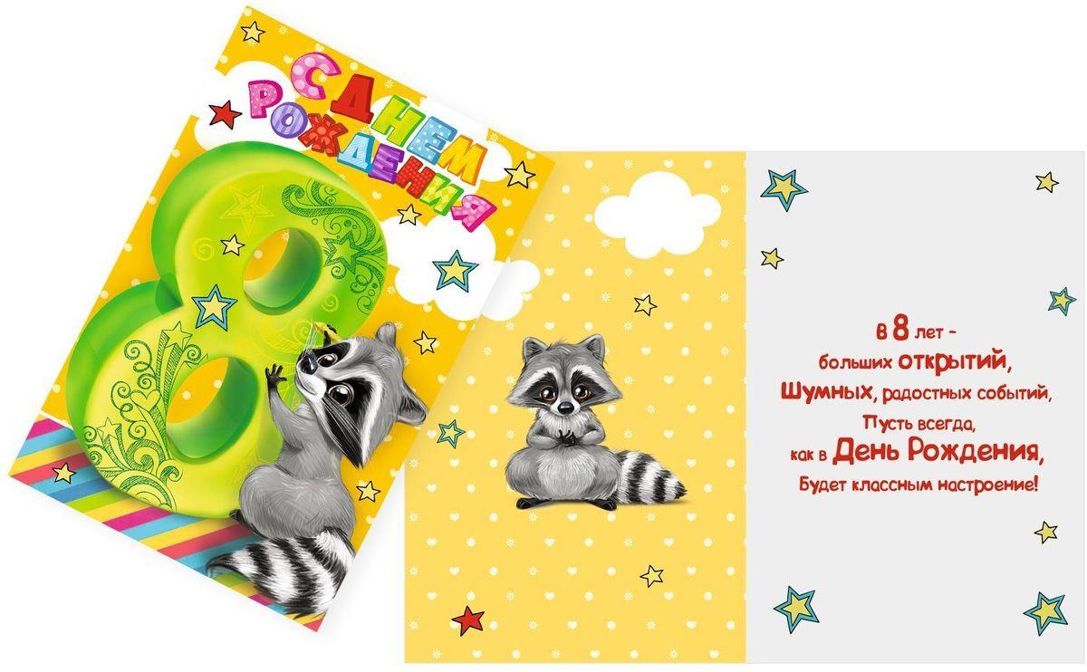 Открытка Дарите cчастье С Днем Рождения. 8 лет, 12 х 18 см1682657Выразить свои чувства и дополнить основной подарок тёплыми словами вам поможет открытка С Днем Рождения. 8 лет.