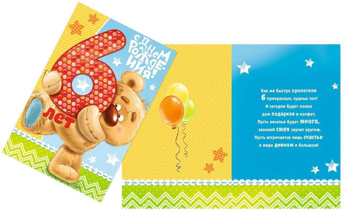 Открытка Дарите cчастье С Днем Рождения. 6 лет, 12 х 18 см1682660Открытка Дарите счастье С Днем Рождения. 6 лет выполнена из картона с креативным дизайном.Выразить свои чувства и дополнить основной подарок теплыми словами вам поможет открытка С Днем Рождения, с ней ваше пожелание Счастья, любви и здоровья приобретет трепетный и душевный подтекст. А воспоминания о праздничном дне еще долго будут радовать адресата.