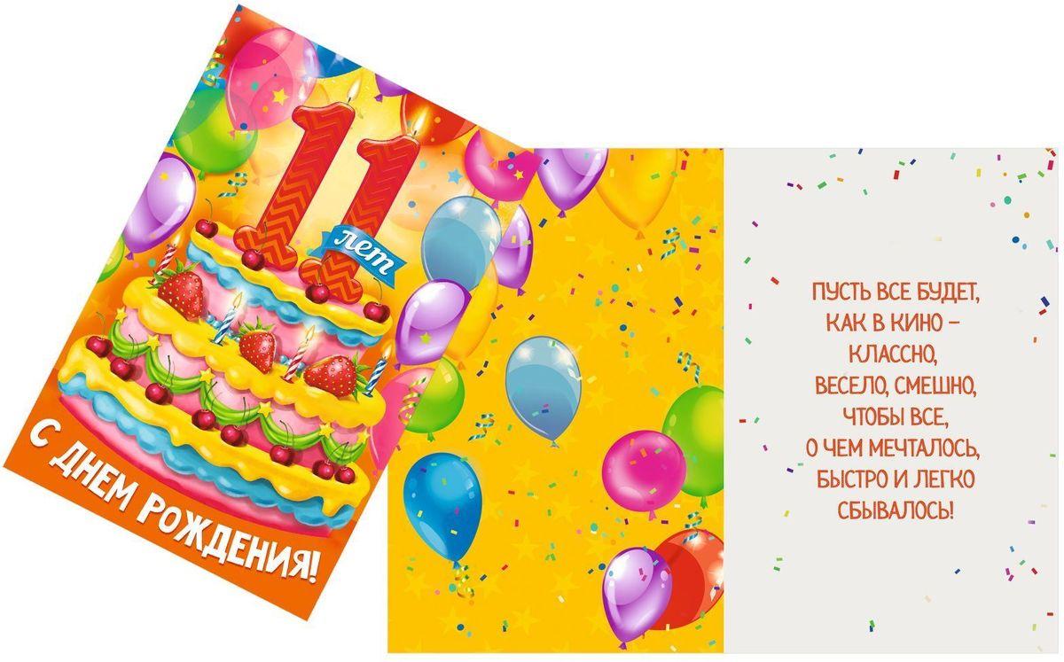 Открытка Дарите cчастье С Днем Рождения. 11 лет, 12 х 18 см1682663Атмосферу праздника создают детали: свечи, цветы, бокалы, воздушные шары и поздравительные открытки - яркие и веселые, романтичные и нежные, милые и трогательные. Расскажите о своих чувствах дорогому для вас человеку, поделитесь радостью с близкими и друзьями. Открытка с креативным дизайном вам в этом поможет. Красочная открытка станет отличным дополнением к подарку, а воспоминания о праздничном дне ещё долго будут радовать адресата.