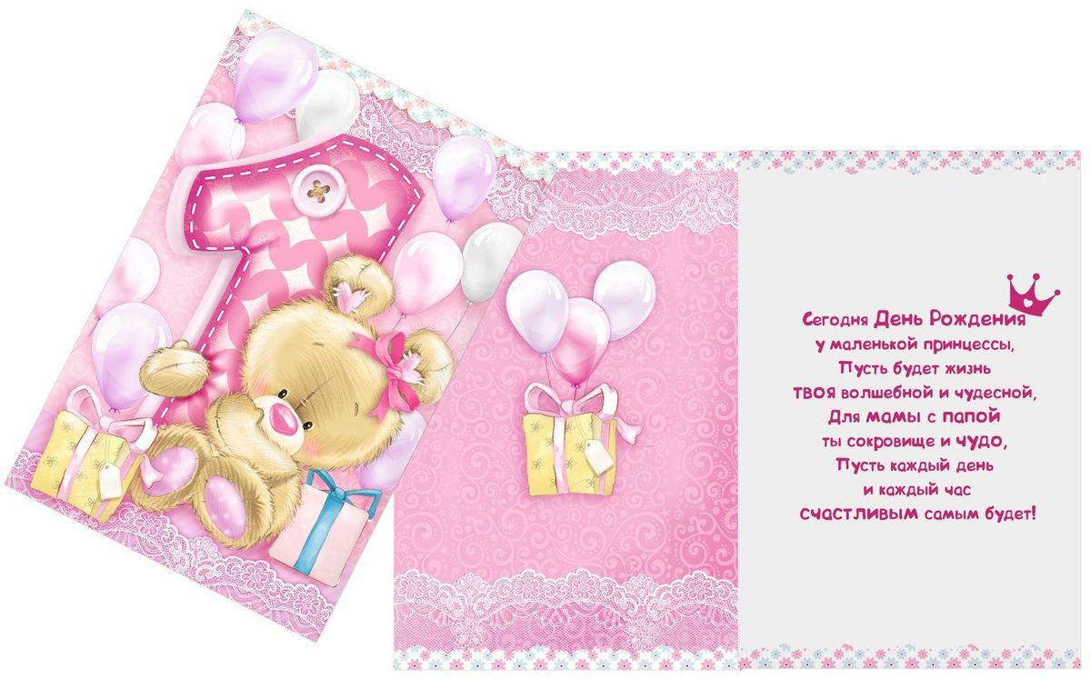 Открытка Дарите cчастье Дочке 1 годик, 12 х 18 см1682664Выразить свои чувства и дополнить основной подарок тёплыми словами вам поможет открытка Дочке 1 годик.