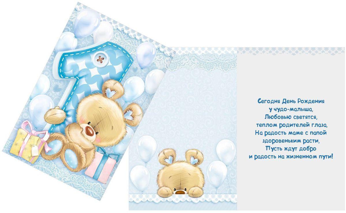Открытка Дарите cчастье Сыночку 1 годик, 12 х 18 см1682666Выразить свои чувства и дополнить основной подарок тёплыми словами вам поможет открытка Сыночку 1 годик.