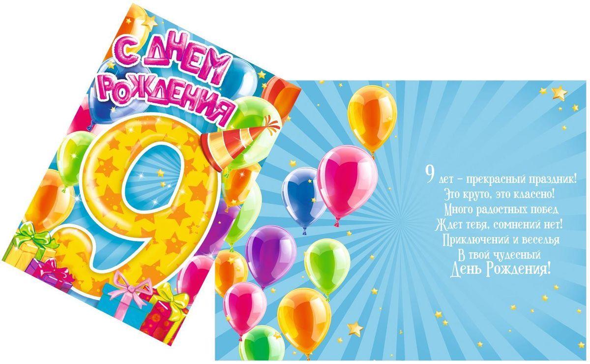 Открытка Дарите cчастье С Днем Рождения. 9 лет, 12 х 18 см1682667Выразить свои чувства и дополнить основной подарок теплыми словами вам поможет открытка С Днем Рождения, с ней ваше пожелание Счастья, любви и здоровья приобретет трепетный и душевный подтекст. А воспоминания о праздничном дне еще долго будут радовать адресата.