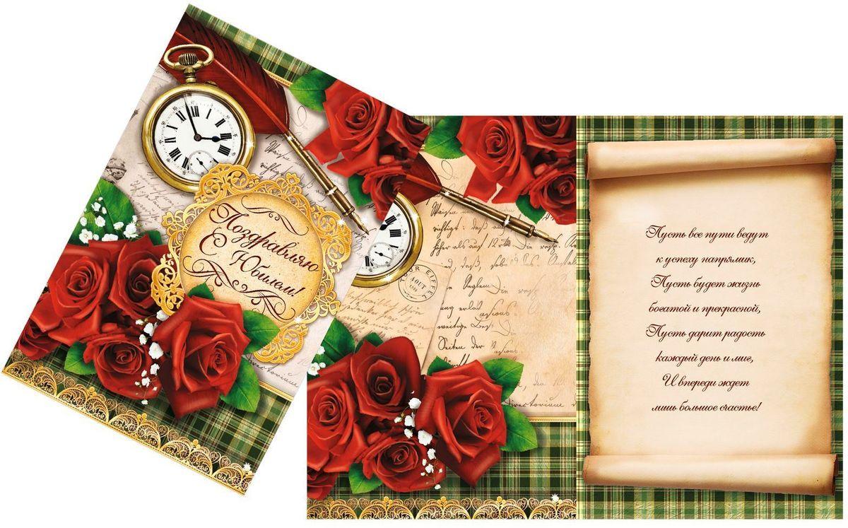 Открытка Дарите cчастье Поздравляю с юбилеем, 12 х 18 см1682670Атмосферу праздника создают детали: свечи, цветы, бокалы, воздушные шары и поздравительные открытки — яркие и весёлые, романтичные и нежные, милые и трогательные. Расскажите о своих чувствах дорогому для вас человеку, поделитесь радостью с близкими и друзьями. Открытка с креативным дизайном вам в этом поможет.