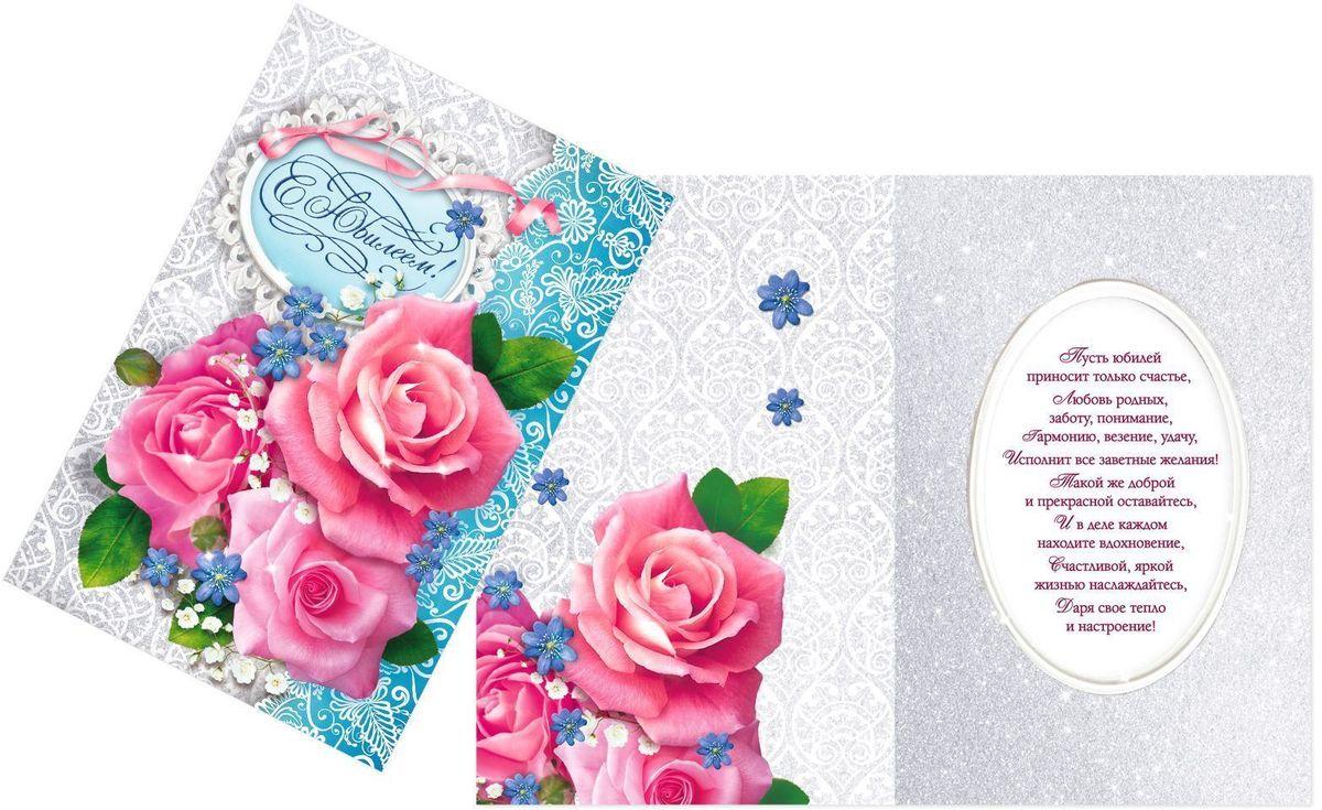 Открытка Дарите cчастье С Юбилеем. Розовые розы, 12 х 18 см1682672Атмосферу праздника создают детали: свечи, цветы, бокалы, воздушные шары и поздравительные открытки — яркие и весёлые, романтичные и нежные, милые и трогательные. Расскажите о своих чувствах дорогому для вас человеку, поделитесь радостью с близкими и друзьями. Открытка с креативным дизайном вам в этом поможет.