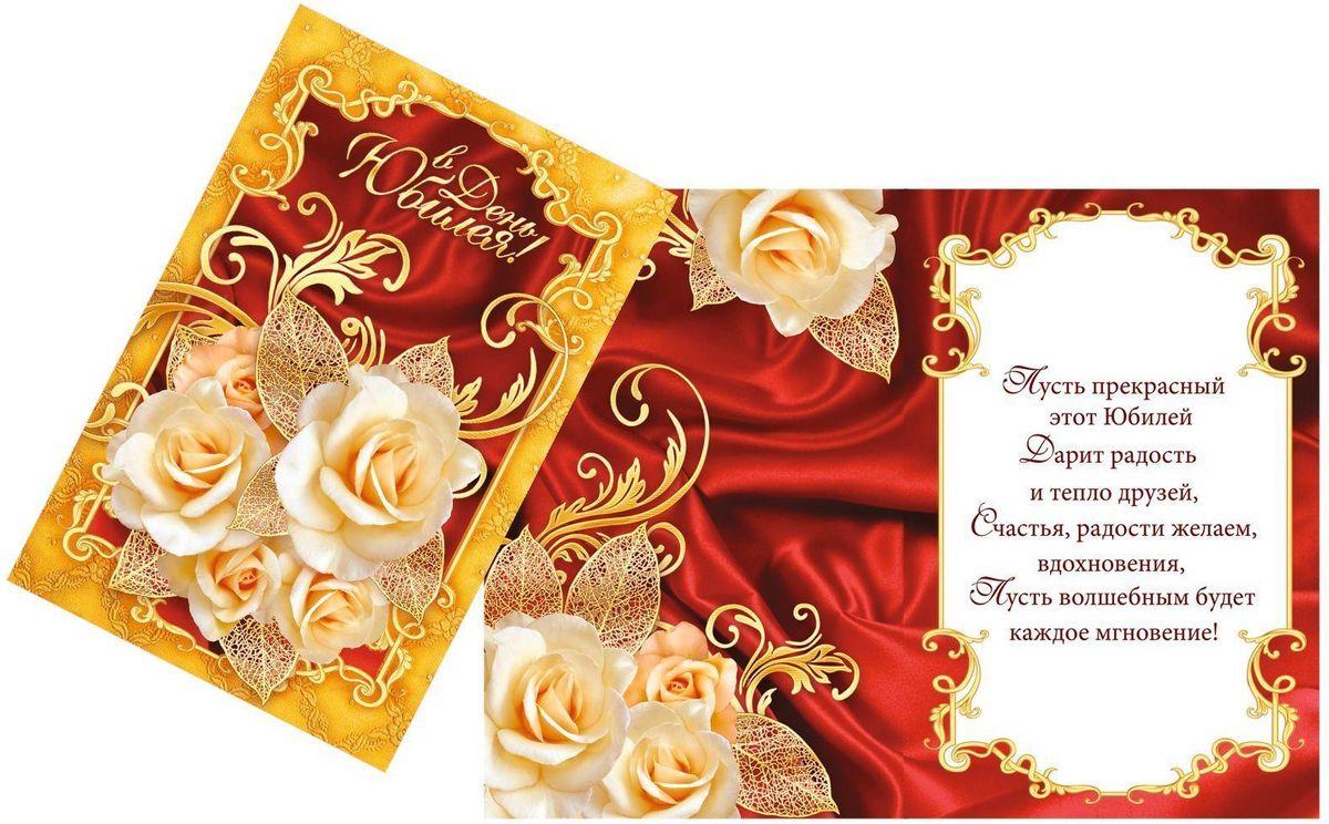Открытка Дарите cчастье В День Юбилея. Белые розы, 12 х 18 см1682673Атмосферу праздника создают детали: свечи, цветы, бокалы, воздушные шары и поздравительные открытки — яркие и весёлые, романтичные и нежные, милые и трогательные. Расскажите о своих чувствах дорогому для вас человеку, поделитесь радостью с близкими и друзьями. Открытка с креативным дизайном вам в этом поможет. Красочная, яркая открытка В День Юбилея. Белые розыдолго будет радовать своего адресата