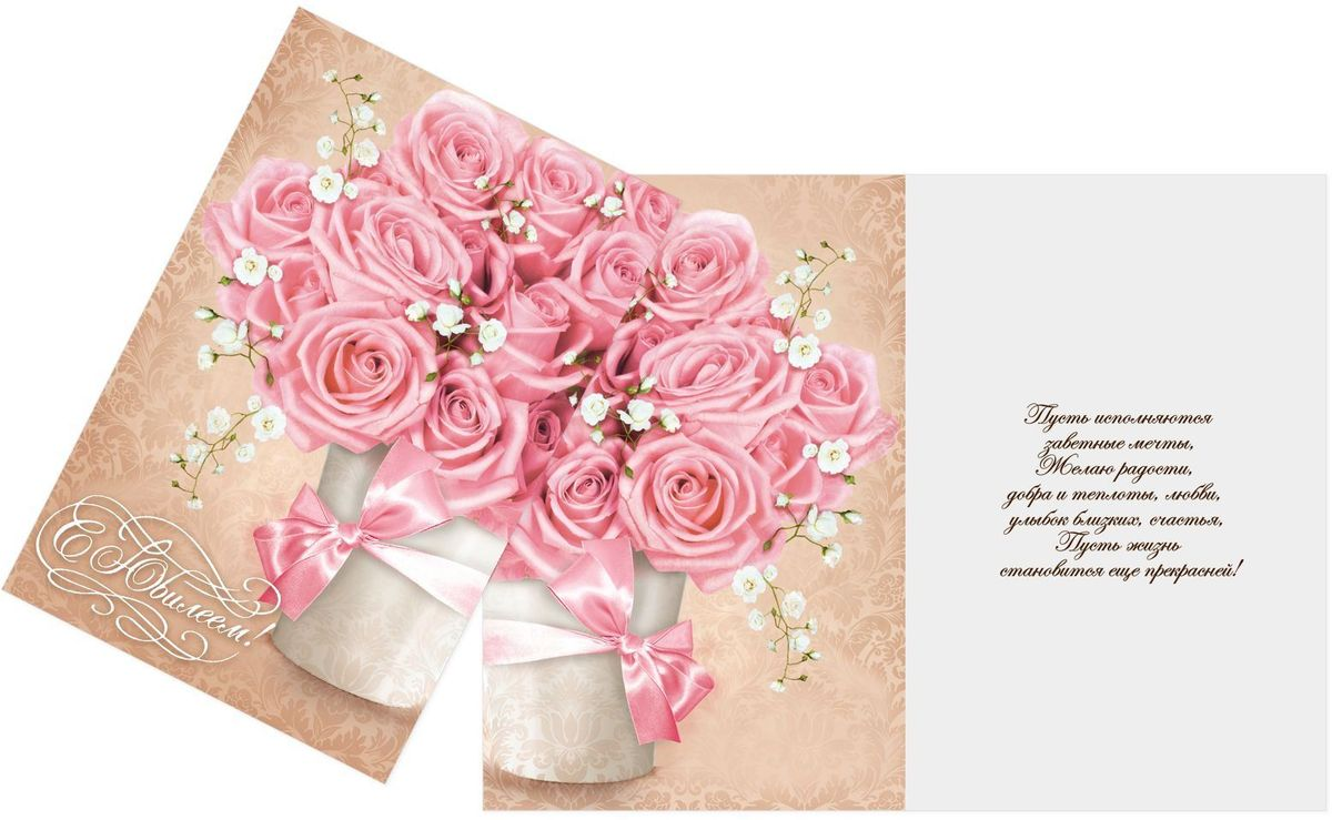 Открытка Дарите cчастье С Юбилеем. Ваза с розами, 12 х 18 см1682677Атмосферу праздника создают детали: свечи, цветы, бокалы, воздушные шары и поздравительные открытки - яркие и весёлые, романтичные и нежные, милые и трогательные.Расскажите о своих чувствах дорогому для вас человеку, поделитесь радостью с близкими и друзьями. Открытка с креативным дизайном вам в этом поможет.