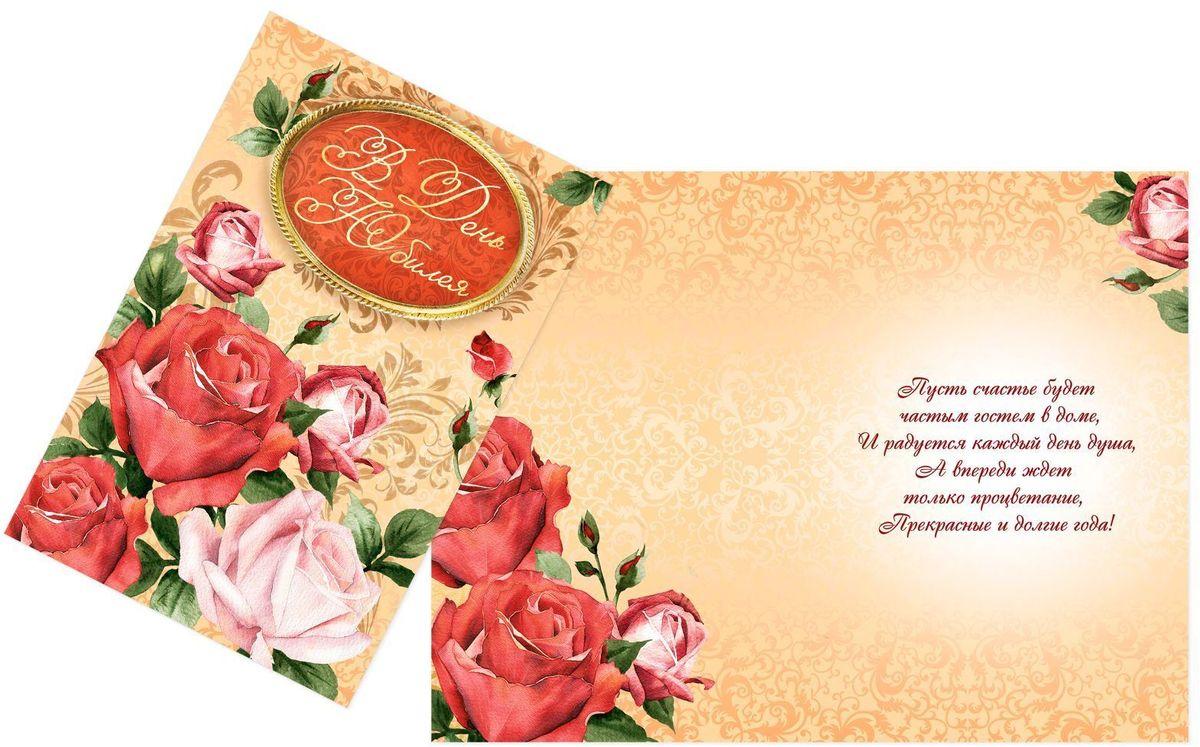Открытка Дарите cчастье В День Юбилея. Акварельные розы, 12 х 18 см1682678Атмосферу праздника создают детали: свечи, цветы, бокалы, воздушные шары и поздравительные открытки - яркие и весёлые, романтичные и нежные, милые и трогательные.Расскажите о своих чувствах дорогому для вас человеку, поделитесь радостью с близкими и друзьями. Открытка с креативным дизайном вам в этом поможет.