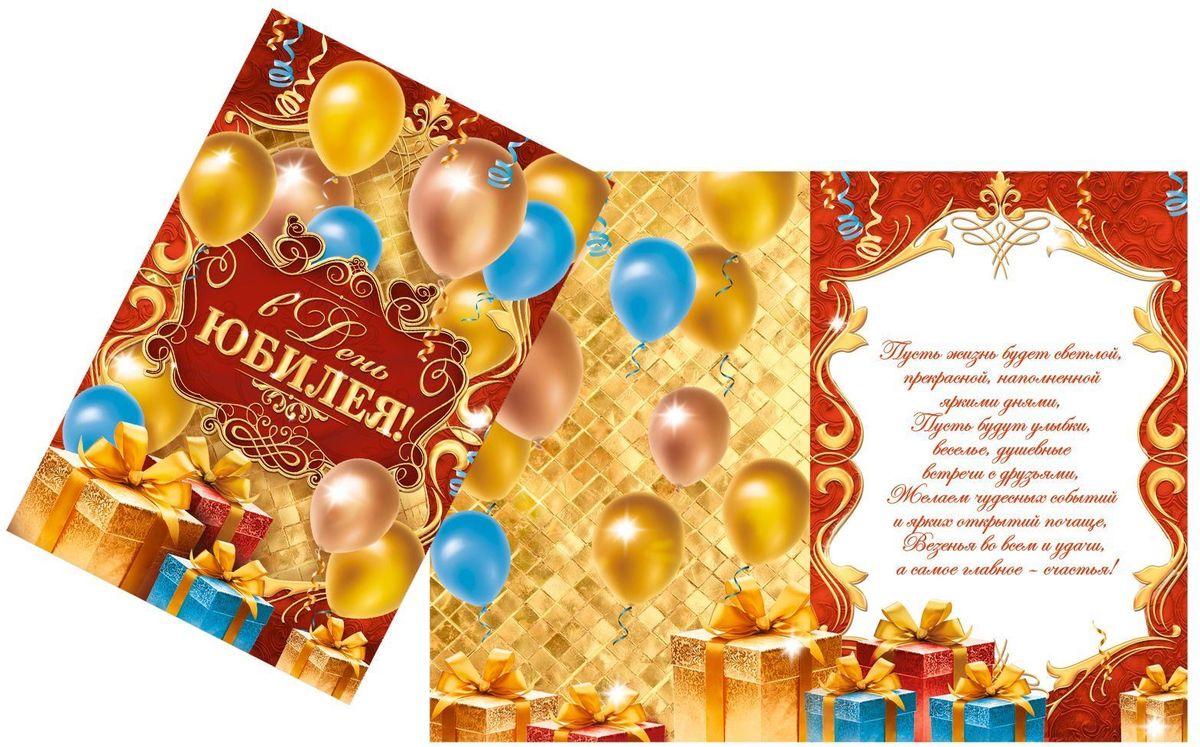 Открытка Дарите счастье В День Юбилея. Шары и подарки, 12 см х 18 см1682679Атмосферу праздника создают детали: свечи, цветы, бокалы, воздушные шары и поздравительные открытки — яркие и весёлые, романтичные и нежные, милые и трогательные. Расскажите о своих чувствах дорогому для вас человеку, поделитесь радостью с близкими и друзьями. Открытка с креативным дизайном вам в этом поможет.