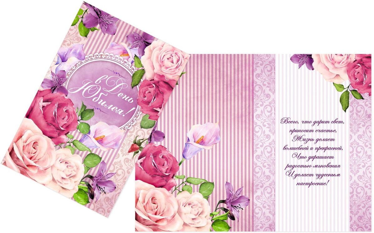 Открытка Дарите cчастье В День Юбилея! Розовые цветы, 12 х 18 см1682680Атмосферу праздника создают детали: свечи, цветы, бокалы, воздушные шары и поздравительные открытки - яркие и весёлые, романтичные и нежные, милые и трогательные.Расскажите о своих чувствах дорогому для вас человеку, поделитесь радостью с близкими и друзьями. Открытка с креативным дизайном вам в этом поможет.
