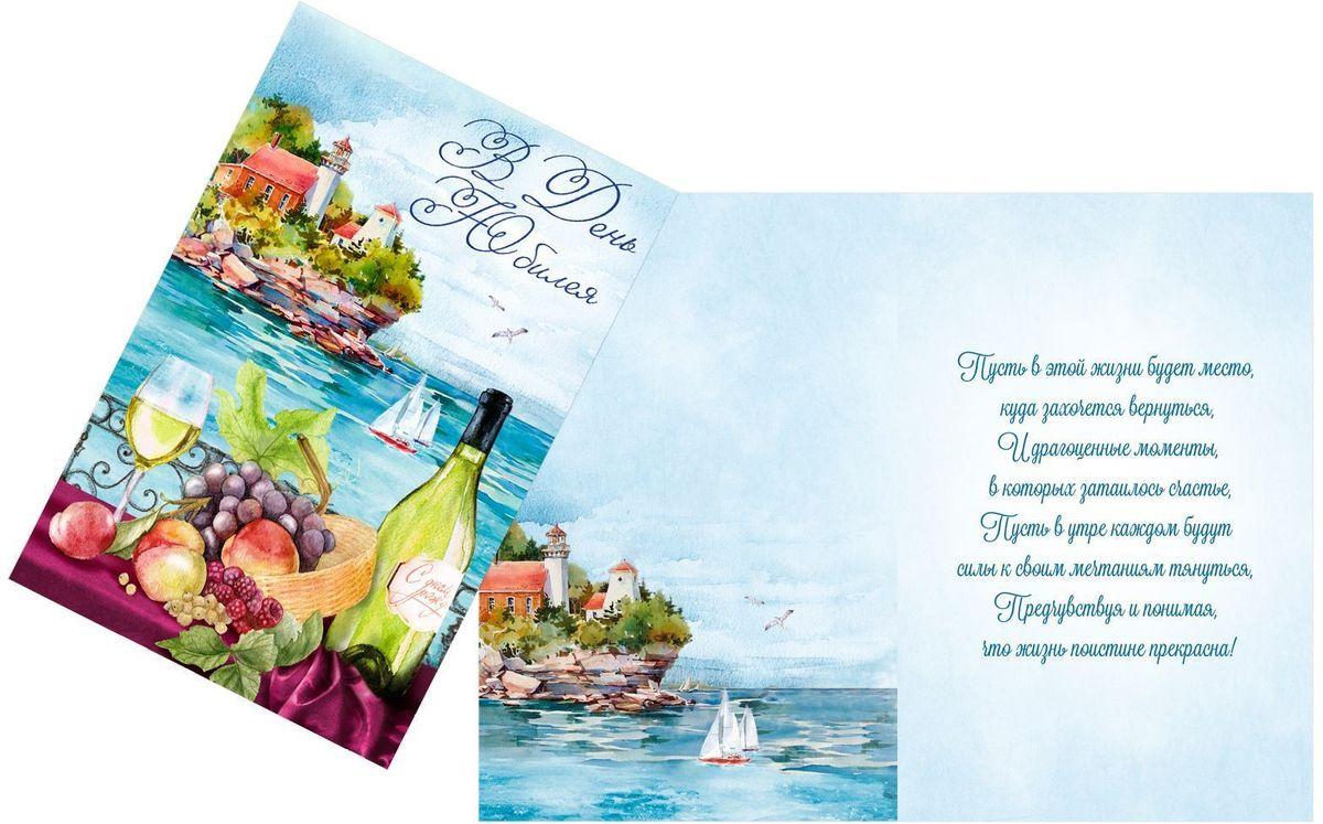 Открытка Дарите cчастье В День Юбилея. Морской натюрморт, 12 х 18 см1682682Атмосферу праздника создают детали: свечи, цветы, бокалы, воздушные шары и поздравительные открытки - яркие и весёлые, романтичные и нежные, милые и трогательные.Расскажите о своих чувствах дорогому для вас человеку, поделитесь радостью с близкими и друзьями. Открытка с креативным дизайном вам в этом поможет.