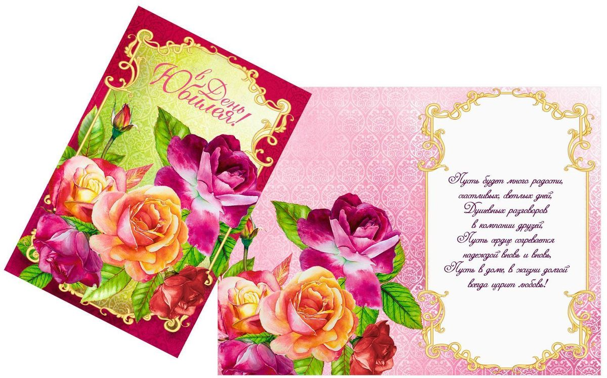 Открытка Дарите cчастье В День Юбилея. Садовые розы, 12 х 18 см1682684Атмосферу праздника создают детали: свечи, цветы, бокалы, воздушные шары и поздравительные открытки — яркие и весёлые, романтичные и нежные, милые и трогательные. Расскажите о своих чувствах дорогому для вас человеку, поделитесь радостью с близкими и друзьями. Открытка с креативным дизайном вам в этом поможет.