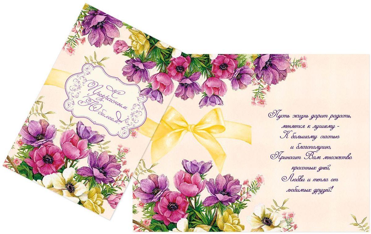 Открытка Дарите cчастье С прекрасным Юбилеем. Желтый бант, 12 х 18 см1682685Атмосферу праздника создают детали: свечи, цветы, бокалы, воздушные шары и поздравительные открытки - яркие и весёлые, романтичные и нежные, милые и трогательные.Расскажите о своих чувствах дорогому для вас человеку, поделитесь радостью с близкими и друзьями. Открытка с креативным дизайном вам в этом поможет.