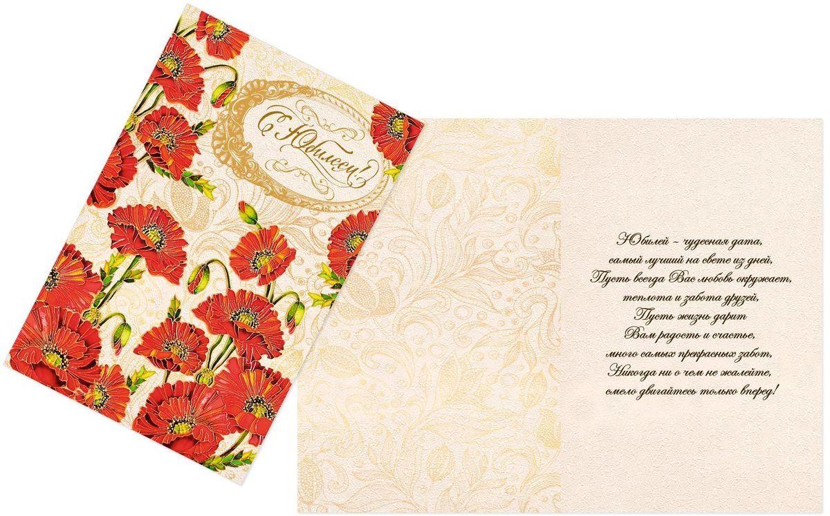 Открытка Дарите cчастье С Юбилеем. Красные маки, 12 х 18 см1682686Атмосферу праздника создают детали: свечи, цветы, бокалы, воздушные шары и поздравительные открытки — яркие и весёлые, романтичные и нежные, милые и трогательные. Расскажите о своих чувствах дорогому для вас человеку, поделитесь радостью с близкими и друзьями. Открытка с креативным дизайном вам в этом поможет.