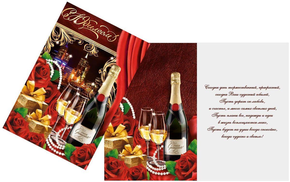 Открытка Дарите cчастье С Юбилеем. Шампанское, 12 х 18 см1682687Атмосферу праздника создают детали: свечи, цветы, бокалы, воздушные шары и поздравительные открытки - яркие и весёлые, романтичные и нежные, милые и трогательные.Расскажите о своих чувствах дорогому для вас человеку, поделитесь радостью с близкими и друзьями. Открытка с креативным дизайном вам в этом поможет.