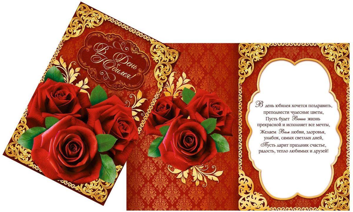 Открытка Дарите cчастье В День Юбилея. Золотая рамка, 12 х 18 см1682690Открытка Дарите счастье В День Юбилея. Золотая рамка выполнена из плотного картона, дополнена поздравительными надписями и яркими рисунками. Атмосферу праздника создают детали: свечи, цветы, бокалы, воздушные шары и поздравительные открытки — яркие и веселые, романтичные и нежные, милые и трогательные. Расскажите о своих чувствах дорогому для вас человеку, поделитесь радостью с близкими и друзьями. Открытка с креативным дизайном вам в этом поможет.