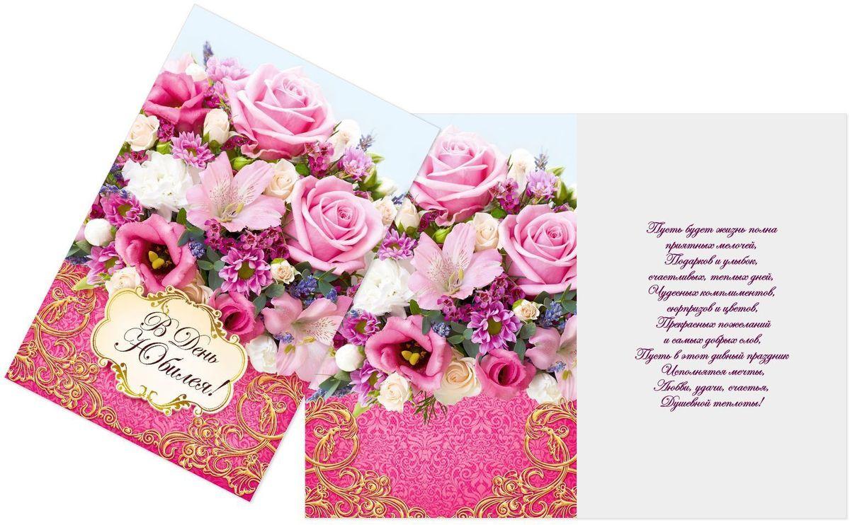 Открытка Дарите cчастье В День Юбилея. Букет из роз, 12 х 18 см1682691Атмосферу праздника создают детали: свечи, цветы, бокалы, воздушные шары и поздравительные открытки — яркие и весёлые, романтичные и нежные, милые и трогательные. Расскажите о своих чувствах дорогому для вас человеку, поделитесь радостью с близкими и друзьями. Открытка с креативным дизайном вам в этом поможет.