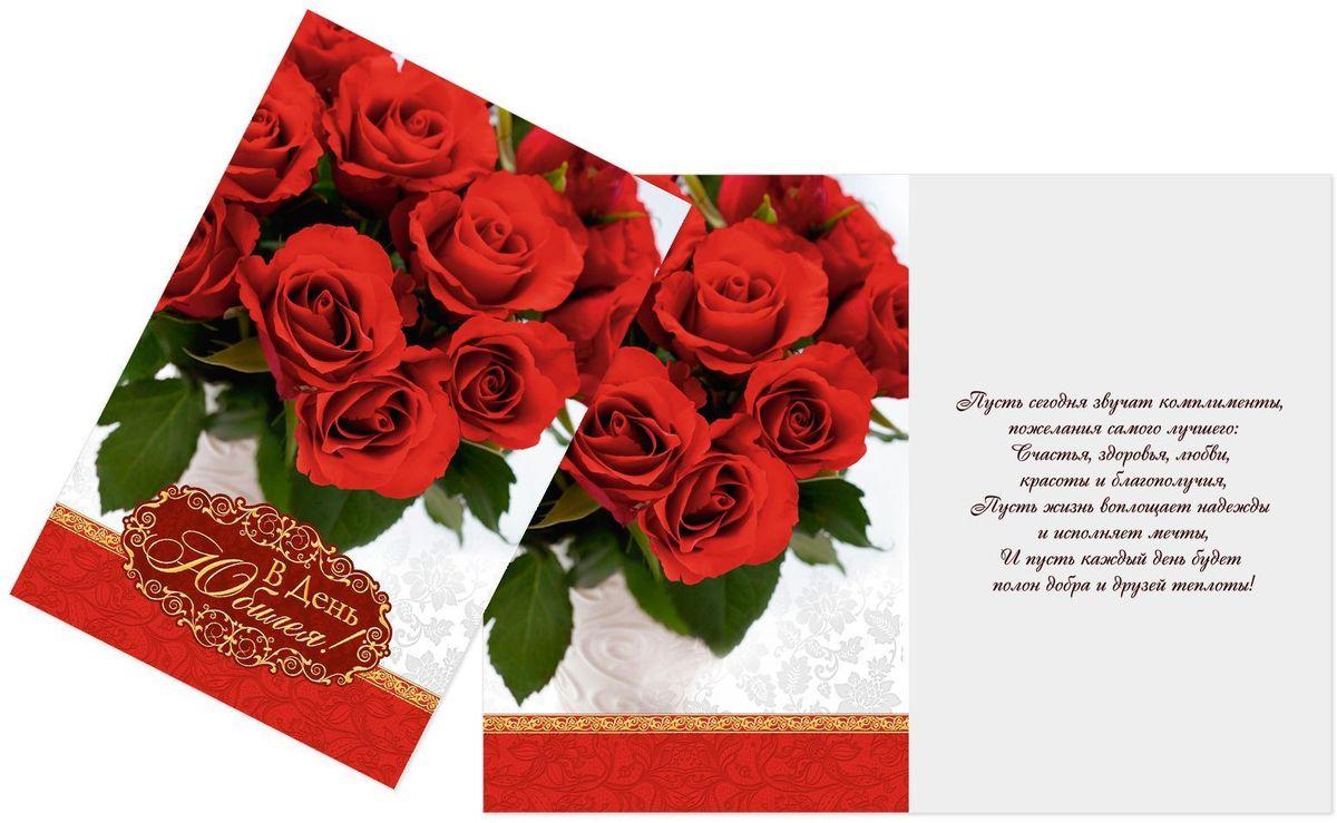 Открытка Дарите cчастье В День Юбилея. Красное и белое, 12 х 18 см1682694Атмосферу праздника создают детали: свечи, цветы, бокалы, воздушные шары и поздравительные открытки — яркие и весёлые, романтичные и нежные, милые и трогательные. Расскажите о своих чувствах дорогому для вас человеку, поделитесь радостью с близкими и друзьями. Открытка с креативным дизайном вам в этом поможет.