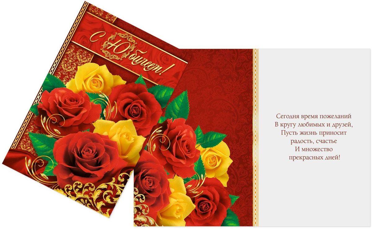 Открытка Дарите cчастье С Юбилеем. Золотая рамка, 12 х 18 см1682695Атмосферу праздника создают детали: свечи, цветы, бокалы, воздушные шары и поздравительные открытки — яркие и весёлые, романтичные и нежные, милые и трогательные. Расскажите о своих чувствах дорогому для вас человеку, поделитесь радостью с близкими и друзьями. Открытка с креативным дизайном вам в этом поможет.