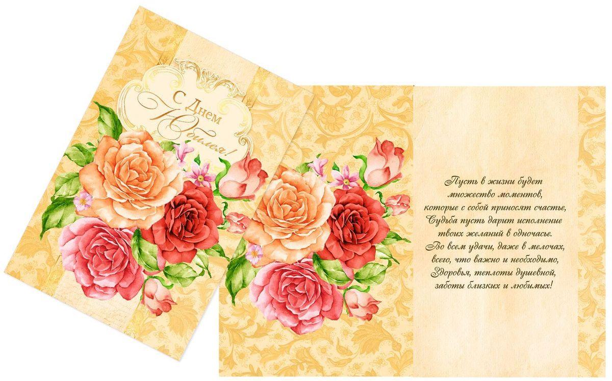 Открытка Дарите cчастье С Днем Юбилея. Акварельные розы, 12 х 18 см1682696Атмосферу праздника создают детали: свечи, цветы, бокалы, воздушные шары и поздравительные открытки — яркие и весёлые, романтичные и нежные, милые и трогательные. Расскажите о своих чувствах дорогому для вас человеку, поделитесь радостью с близкими и друзьями. Открытка с креативным дизайном вам в этом поможет.