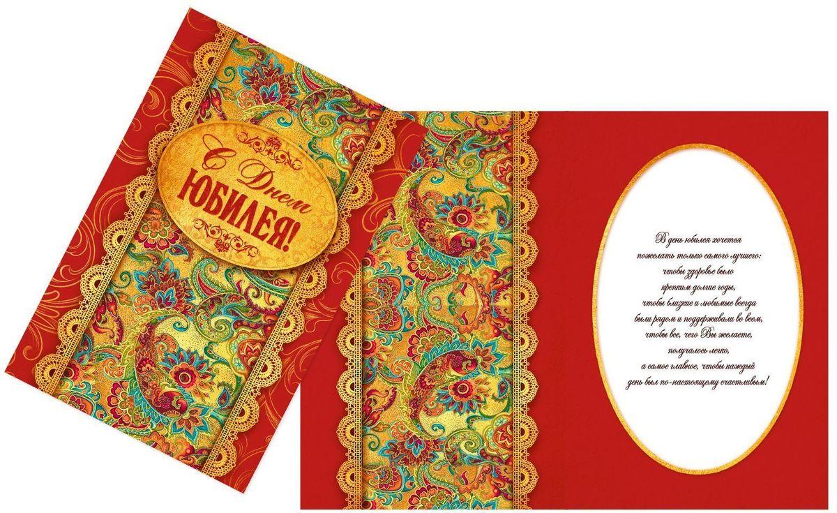 Открытка Дарите cчастье С Днем Юбилея. Красный орнамент, 12 х 18 см1682699Атмосферу праздника создают детали: свечи, цветы, бокалы, воздушные шары и поздравительные открытки — яркие и весёлые, романтичные и нежные, милые и трогательные. Расскажите о своих чувствах дорогому для вас человеку, поделитесь радостью с близкими и друзьями. Открытка с креативным дизайном вам в этом поможет.