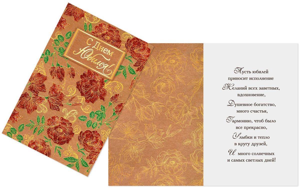 Открытка Дарите cчастье С Днем Юбилея. Золотые розы, 12 х 18 см1682702Атмосферу праздника создают детали: свечи, цветы, бокалы, воздушные шары и поздравительные открытки — яркие и весёлые, романтичные и нежные, милые и трогательные. Расскажите о своих чувствах дорогому для вас человеку, поделитесь радостью с близкими и друзьями. Открытка с креативным дизайном вам в этом поможет.