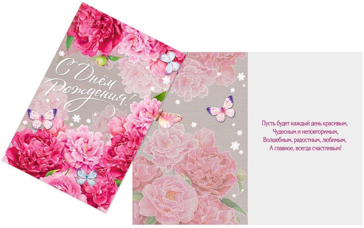 Открытка Дарите cчастье С Днем Рождения. Розовые пионы, 12 х 18 см1682703Выразить свои чувства и дополнить основной подарок теплыми словами вам поможет открытка С Днем Рождения, с ней ваше пожеланиеприобретет трепетный и душевный подтекст. А воспоминания о праздничном дне еще долго будут радовать адресата.