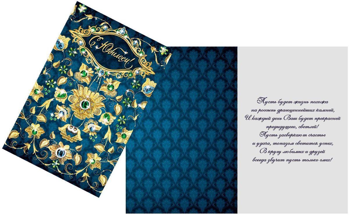 Открытка Дарите cчастье С Юбилеем. Драгоценные камни, 12 х 18 см1682704Атмосферу праздника создают детали: свечи, цветы, бокалы, воздушные шары и поздравительные открытки — яркие и весёлые, романтичные и нежные, милые и трогательные. Расскажите о своих чувствах дорогому для вас человеку, поделитесь радостью с близкими и друзьями. Открытка с креативным дизайном вам в этом поможет.