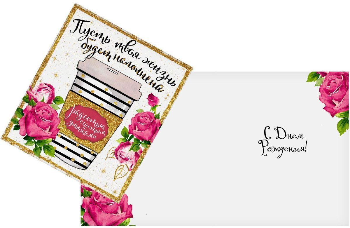 Открытка Дарите cчастье Сверкающее поздравление, 14 х 16 см1744778Атмосферу праздника создают детали: свечи, цветы, бокалы, воздушные шары и поздравительные открытки - яркие и весёлые, романтичные и нежные, милые и трогательные.Расскажите о своих чувствах дорогому для вас человеку, поделитесь радостью с близкими и друзьями. Открытка с креативным дизайном вам в этом поможет.