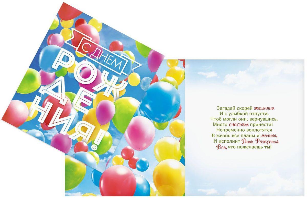Открытка Дарите cчастье Воздушные шары, 14 х 16 см1744787Атмосферу праздника создают детали: свечи, цветы, бокалы, воздушные шары и поздравительные открытки - яркие и весёлые, романтичные и нежные, милые и трогательные.Расскажите о своих чувствах дорогому для вас человеку, поделитесь радостью с близкими и друзьями. Открытка с креативным дизайном вам в этом поможет.