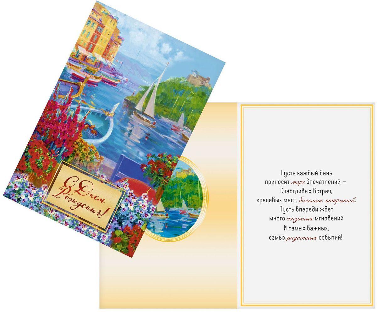 Открытка Дарите cчастье С Днем Рождения. Венеция, 12 х 18 см1744790Выразить свои чувства и дополнить основной подарок тёплыми словами вам поможет открытка С Днем Рождения. Венеция.