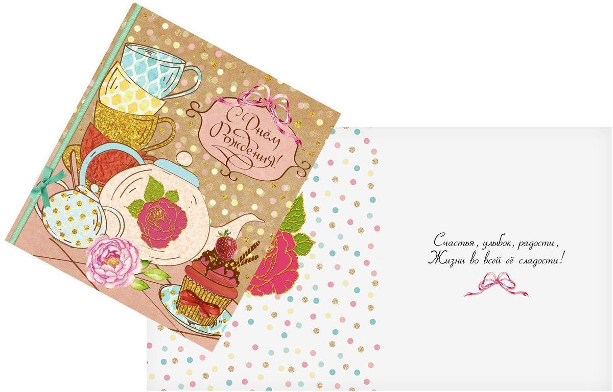 Открытка Дарите cчастье Праздничное чаепитие, 14 х 16 см1744792Атмосферу праздника создают детали: свечи, цветы, бокалы, воздушные шары и поздравительные открытки - яркие и весёлые, романтичные и нежные, милые и трогательные.Расскажите о своих чувствах дорогому для вас человеку, поделитесь радостью с близкими и друзьями. Открытка с креативным дизайном вам в этом поможет.