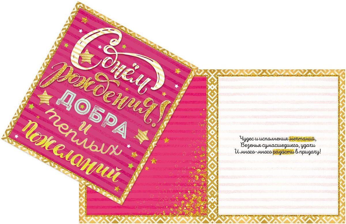 Открытка Дарите cчастье Звездный день рождения, 14 х 16 см1744793Выразить свои чувства и дополнить основной подарок тёплыми словами вам поможет открытка Звездный день рождения.